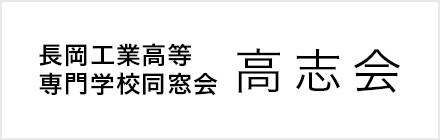 長岡工業短期大学同窓会 長岡工業高等専門学校同窓会 高志会
